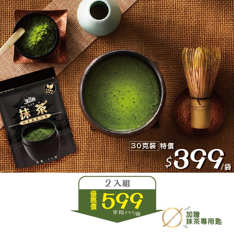 2袋組特價599(平均每袋299),加贈抹茶專用匙